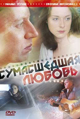 Постер фильма Сумасшедшая любовь (2008)