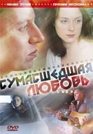 Сумасшедшая любовь (2008)