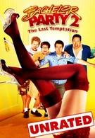 Мальчишник 2: Последнее искушение (2008)