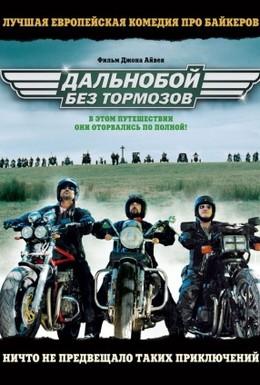 Постер фильма Дальнобой без тормозов (2008)