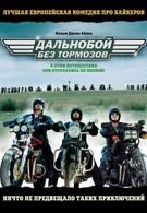 Дальнобой без тормозов (2008)