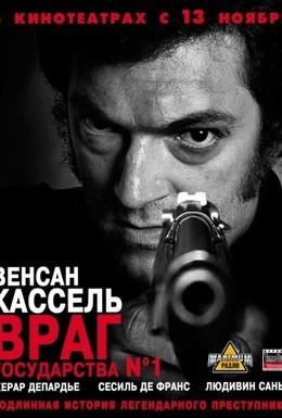 Постер фильма Враг государства №1 (2008)