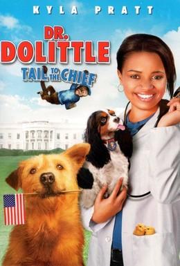 Постер фильма Доктор Дулиттл 4 (2008)