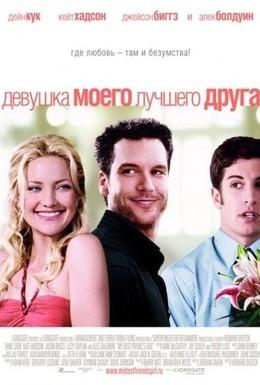 Постер фильма Девушка моего лучшего друга (2008)