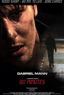 Постер фильма 80 минут (2008)