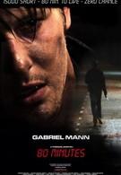 80 минут (2008)