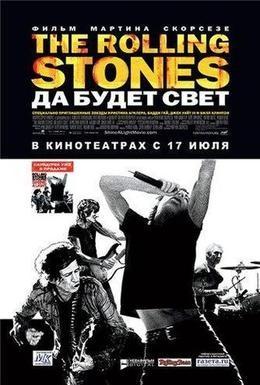 Постер фильма The Rolling Stones: Да будет свет (2008)
