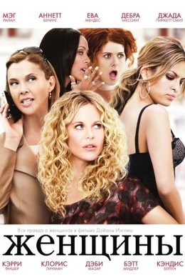 Постер фильма Женщины (2008)