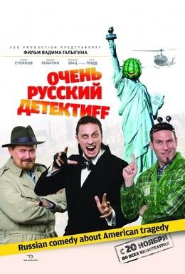 Постер фильма Очень русский детектив (2008)