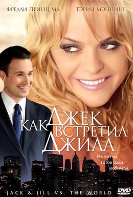 Постер фильма Как Джек встретил Джилл (2008)