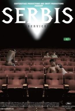 Постер фильма Сербис (2008)