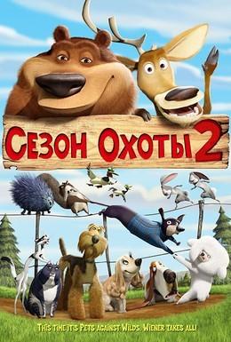 Постер фильма Сезон охоты 2 (2008)