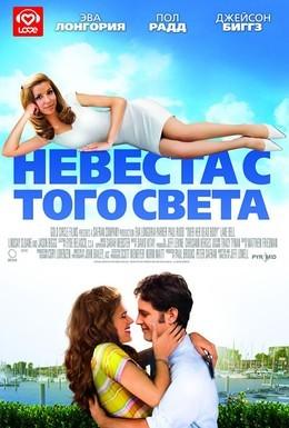 Постер фильма Невеста с того света (2008)