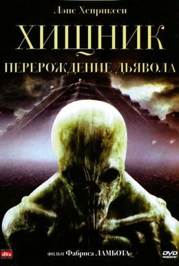 Постер фильма Хищник: Перерождение дьявола (2008)