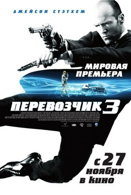Постер фильма Перевозчик-3 (2008)