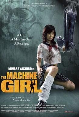 Постер фильма Девочка-пулемет (2008)