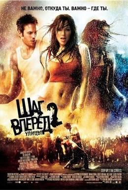 Постер фильма Шаг вперед 2: Улицы (2008)