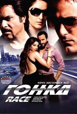 Постер фильма Гонка (2008)