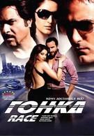 Гонка (2008)