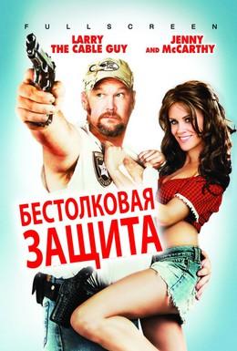 Постер фильма Бестолковая защита (2008)