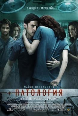 Постер фильма Патология (2008)