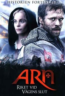 Постер фильма Арн: Объединенное королевство (2008)