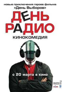 Постер фильма День радио (2008)