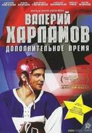 Валерий Харламов. Дополнительное время (2007)