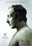 Пила 5 (2008)