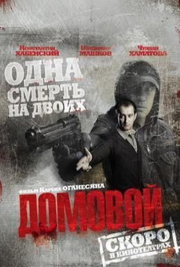 Постер фильма Домовой (2008)