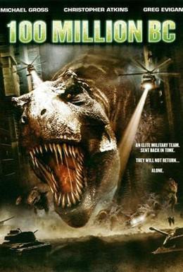 Постер фильма 100 000 000 лет до нашей эры (2008)