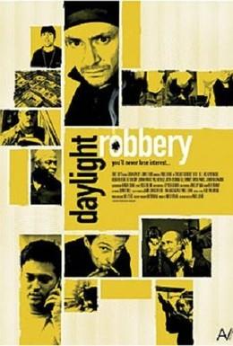 Постер фильма Идеальное ограбление (2008)