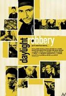 Идеальное ограбление (2008)