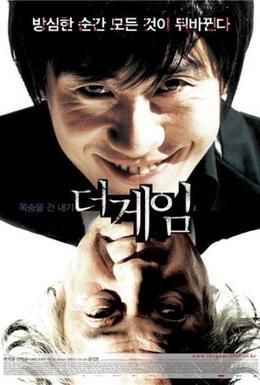 Постер фильма Игра (2008)
