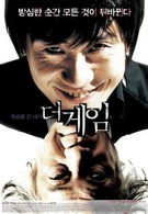 Игра (2008)