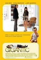 Гигантик (2008)
