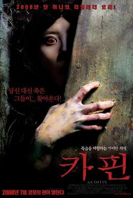 Постер фильма Гроб (2008)