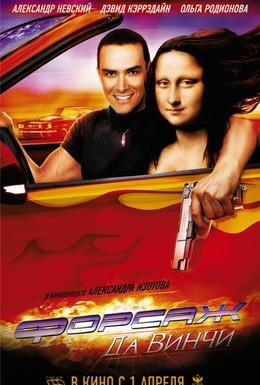 Постер фильма Форсаж да Винчи (2007)