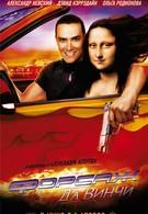 Форсаж да Винчи (2007)