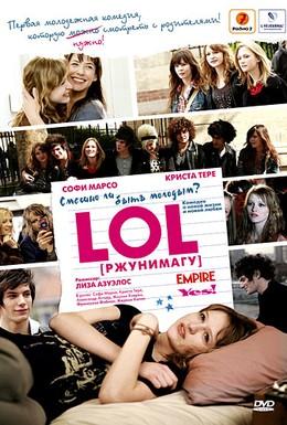 Постер фильма LOL [pжунимагу] (2008)