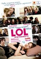 LOL [pжунимагу] (2008)