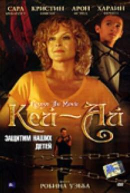 Постер фильма Кей-ай: Защитим наших детей (2008)