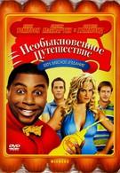 Необыкновенное путешествие (2008)