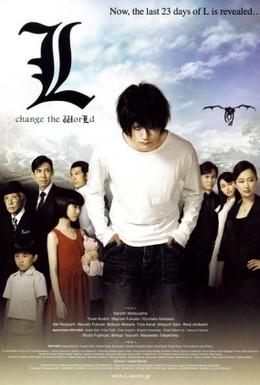 Постер фильма Тетрадь смерти 3 (2008)