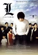 Тетрадь смерти 3 (2008)