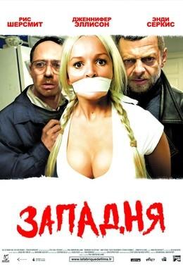 Постер фильма Коттедж (2008)