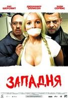 Западня (2008)