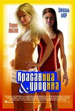 Постер фильма Красавица и уродина (2008)