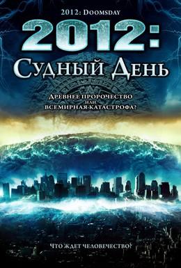 Постер фильма 2012: Судный день (2008)