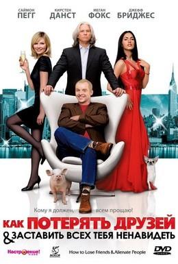 Постер фильма Как потерять друзей и заставить всех тебя ненавидеть (2008)